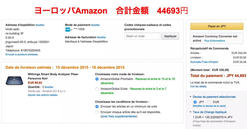 スクリーンショット 2015-11-27 15.52.34