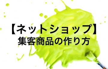 スクリーンショット 2015-12-06 15.56.56