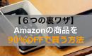 Amazonの商品を90%OFFで買う【6つの裏ワザ】